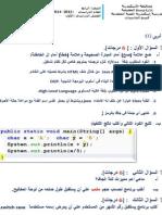 Term1 Java Exams