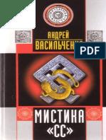 Andrey Vasilchenko - Mistika SS