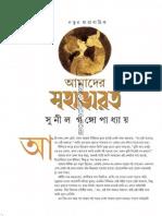 Amader Mahabharat - Sunil Gangopadhayay Part 01