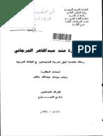 الاستعارة عند عبدالقاهر الجرجاني.pdf