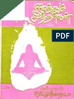Eelaththu Sidhargal
