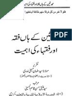 Muhadisen-Kain-Haan-Fiqah-Aur-Fuqaha-ki-Ahmiat