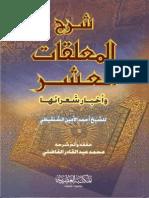 شرح المعلقات العشر وأخبار شعرائها - أحمد الأمين الشنقيطي (ت) محمد الفاضلي (1426) المكتبة العصرية ، بالألوان