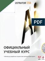 Adobe Illustrator CS5. Официальный учебный курс (+ CD-ROM)