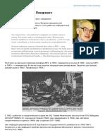 Гинзбург, Виталий Лазаревич.pdf