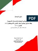 كتاب-دليل-الباحث-في-توثيق-المراجع