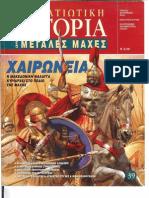 48456602-Χαιρώνεια-338-p-x-Stratiotiki-Istoria-No-39