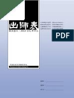 【國文科教學】東大高職B3L10-出師表_講義