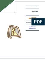 sadarah-ab-011-100217151522-phpapp02