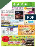 健康生活报12-13-2013版