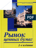 Галанов В.А., Басов А.И., Голда З.К. - Рынок ценных бумаг - 2006
