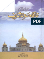 Tarikh wa Tazkirah Khanqah Sirhind Sharif (Urdu)