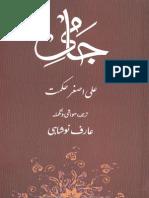 Jami - a complete biography in Urdu