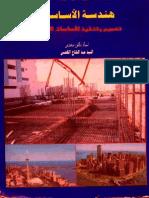 هندسة الأساسات عبد الفتاح القصبي