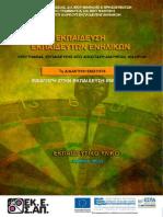 ENOTHTA_1