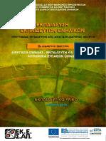 ENOTHTA_2