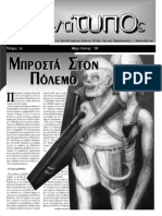 Steki Agias Paraskeuhs Antitypos1 1999-06 PE