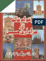 Allama Zameer Akhtar Naqvi - Aqwam-E-Aalam Aur Azadari-E-Hussain (a.S)