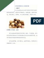 几种食物解决女人肾虚问题.pdf
