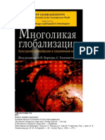 0261687 8F472 Piter Berger Hantington s Red Mnogolikaya Globalizaciya Kult