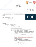 _OSPE+++ป..