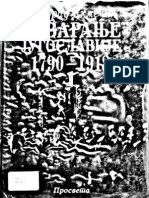 Milorad Ekmecic Stvaranje Jugoslavije 17 - Unknown