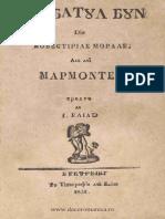 Bărbatul bun - Din povestirile morale ale luĭ Marmonte