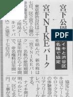 tokyoshinbun_090828