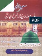 Saeed Ul Bayan Fi Sayyid il Ins wal Jaan (Urdu)