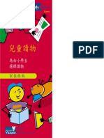 Books4kids Choosing Books Parent Guide-Chinese