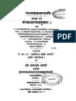 ASS 040 Sandhya Bhashya Samuchaya With 5 Commentaries - KS Agase 1899