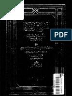 تاريخ سينا القديم والحديث وجغرافيتها مع خلاصة تاريخ مصر والشام والعراق وجزيرة العرب