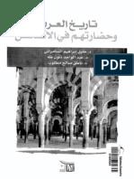 تاريخ العرب وحضارتهم في الأندلس