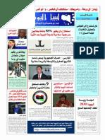 ليبيا اليوم  151
