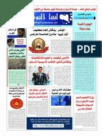 ليبيا اليوم  154