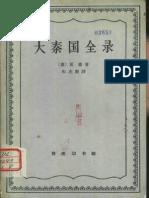 大秦国全录