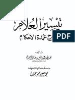 'Umdatul Ahkam Karya Imam Abdul Ghoni Al Maqdisi ( Salah Satu Murid Syaikh Abdul Qodir Al Jailani )