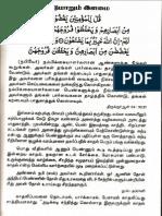 ஜூம்ஆ உரைகளின் தொகுப்பு PART-1