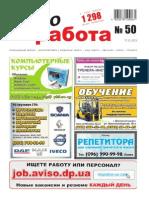 Aviso-rabota (DN) - 50 /135/
