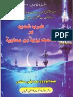 Abu Zaid Zameer ki Yazeed par Tarqeer ka Rad