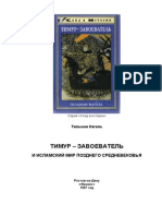 [Tilman Nagel] Timur-Zavoevatel i Islamsky Mir Poz(BookFi.org)