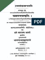 ASS 046 Yajnavalkya Smriti With Aparadityas Tippani Part 2- HN Apte 1904