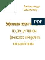 _Шеметев А.А., Эффективная система тестирования