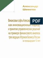 _Шеметев А.А., Финансовые софты Александра Шеметева