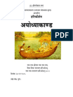 ADHYATM RAMAYAN AyodhyaKand