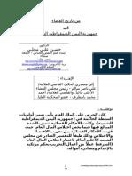 من تاريخ القضاء في جمهورية اليمن الديمقراطية الشعبية -