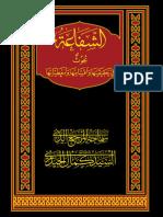 الشفاعة  بحوث في حقيقتها وأقسامها ومعطياتها من أبحاث المرجع الديني السيد كمال الحيدري