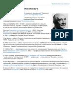 Евдокимов, Павел Николаевич.pdf