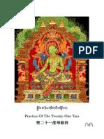 Practice of the Twenty-One Tara