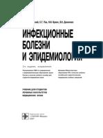 Инфекционные болезни и эпидемиология (В.И. Покровский, Г.С. Пак, В.И. Брико, 2007)